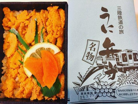 Kuji, Japonia: 名物うに弁当!