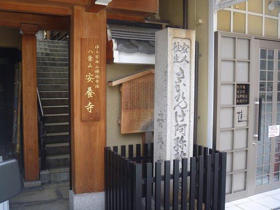 Anyo-ji Temple