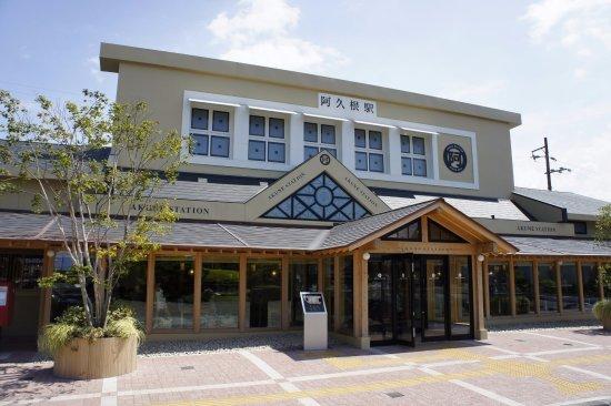 Akune Station
