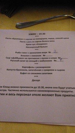 Hotel Terme Vena D'Oro: Меню на ужин - русский язык.