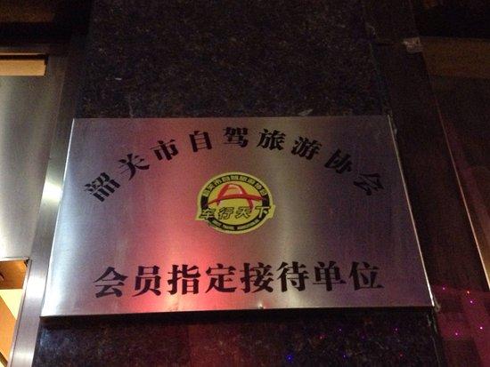 Shaoguan, China: photo0.jpg
