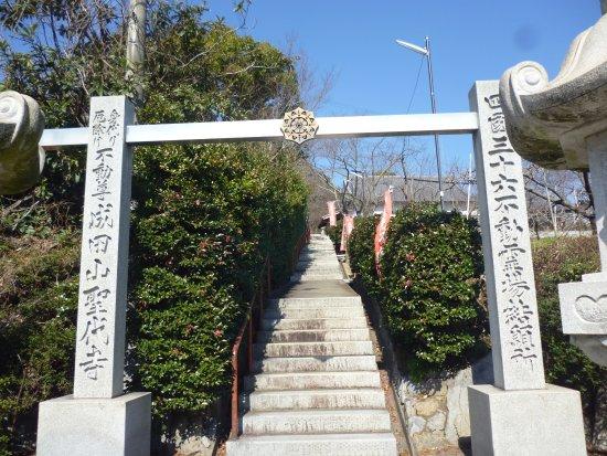 成田山聖代寺