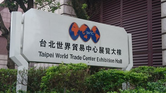 ‪Taipei World Trade Center Hall 3‬
