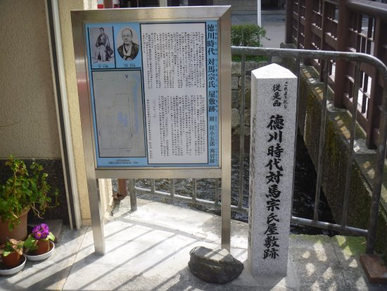 Monument for Residence of Soshi of Tsushima in Tokugawa Era