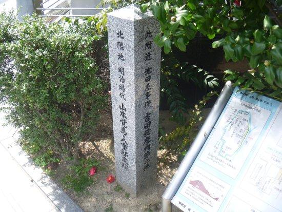 Ikedaya Incident Yoshida Toshimaro Junsetsu no Chi Monument