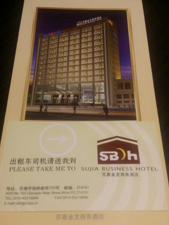 Sujia Jinlong Business Hotel : 20170324_210400-1_large.jpg