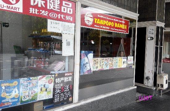 Tanpopo Ramen: Tanpopo