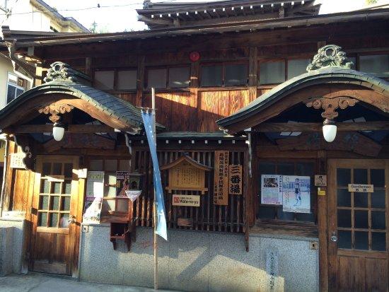 Shibu Onsen Sambanyu Watanoyu