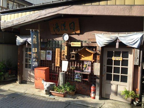 渋温泉 六番湯 目洗の湯