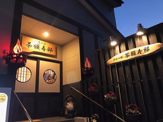 Uji Cha-gan-ju Tei House
