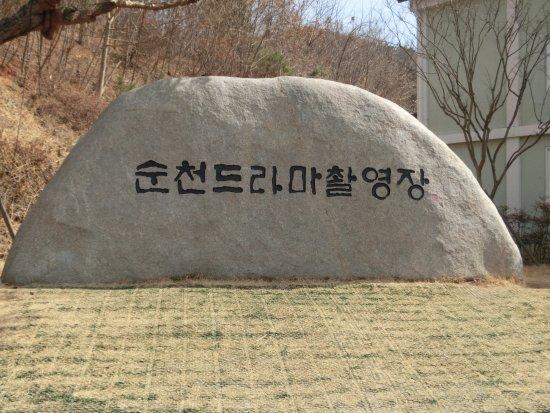 Suncheon, Corea del Sud: 順天ドラマ撮影場