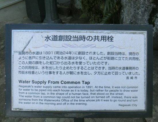 Meji Era Water Supply From Common Tap