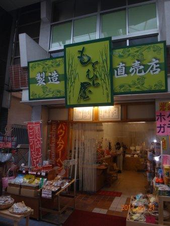 Motomuraya