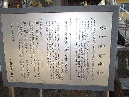 Yuki, Japan: 案内看板
