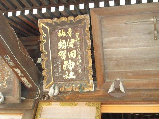 Yuki, Japan: 拝殿の額