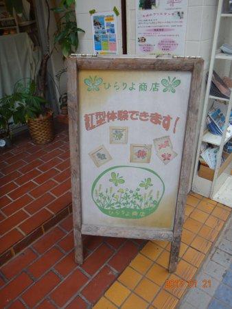 Hirariyo Shoten