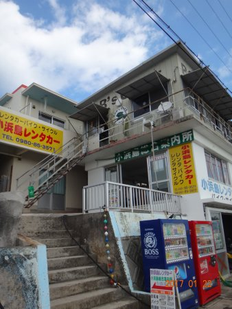 Kohama Island Information Center