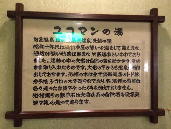 Higashikawa-cho Photo