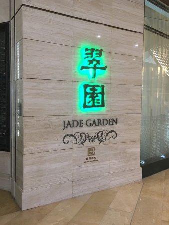 Great Dim Sum at the Jade