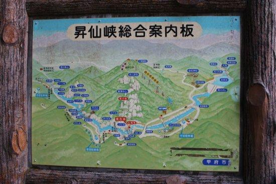 Shosen Valley: 昇仙峡総合案内板