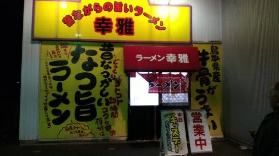 Ramen Yukimasa: P_20170402_201555_large.jpg