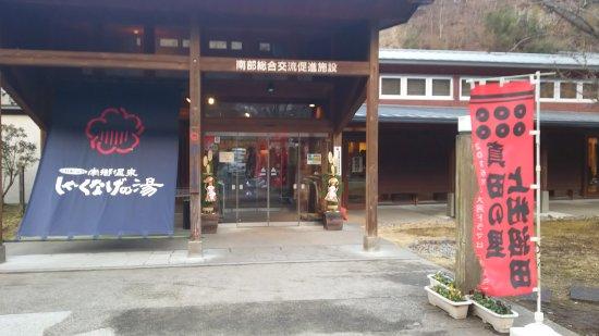 Nango Onsen Shakunage no Yu