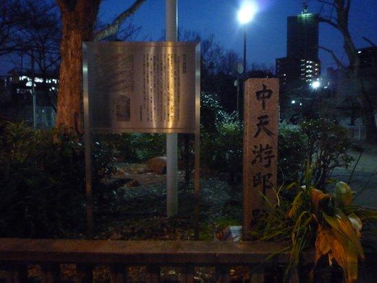 Naka Tenyu Former Residence Place Monument