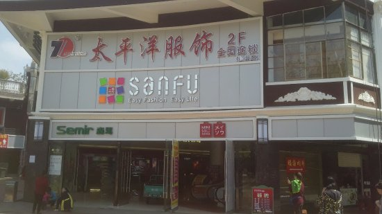 ZhongLian ShangCheng (ZhongLian ShangCheng BuXingJie): Inside here is a two-story mini-mall