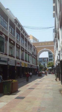 ZhongLian ShangCheng (ZhongLian ShangCheng BuXingJie): Corridor looking toward the west entrance