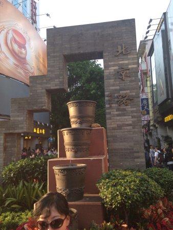 Beijing Road Shopping District : photo0.jpg