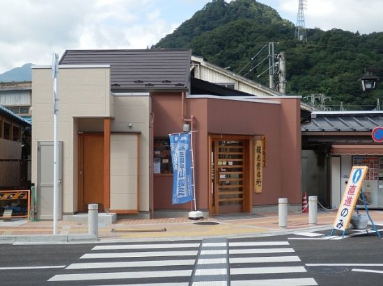 Otsuki City Tourist Information Center