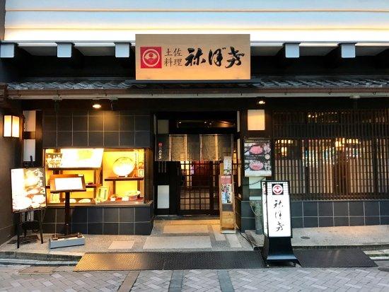 Tosaryorineboke: 土佐料理 祢保希赤坂店