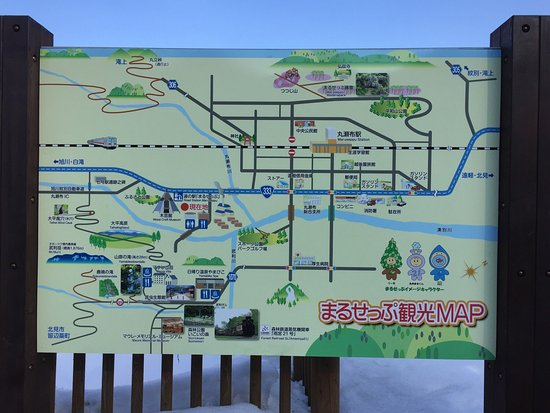 Engaru-cho, Japan: photo0.jpg