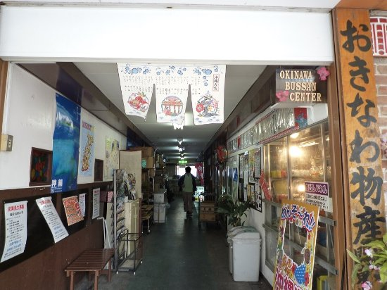 Okinawa Bussan Center