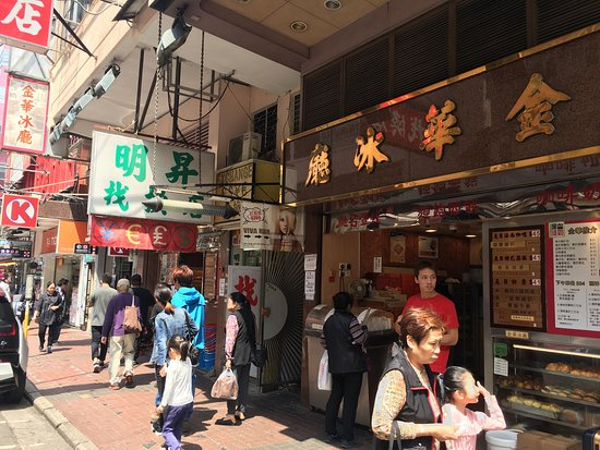 Photo of Chinese Restaurant Kam Wah Cafe at 弼街47號地下, Hong Kong, Hong Kong