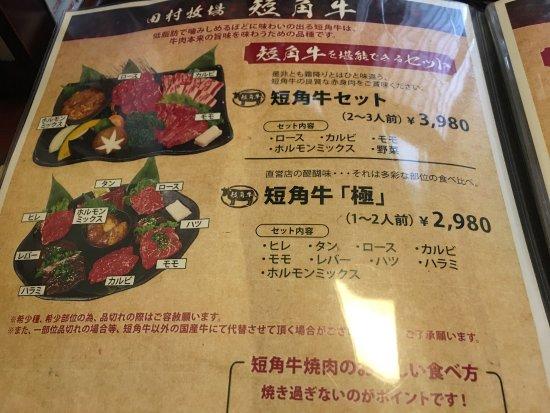 Kuji, Japonia: たむら屋