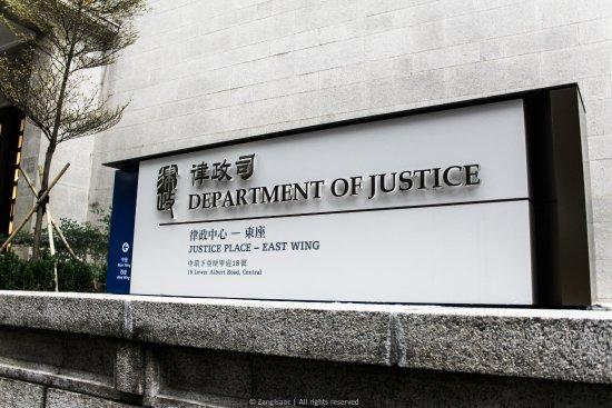 department of justice of hong kong 香港 中環 セントラル の写真