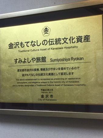 Sumiyoshiya : photo2.jpg