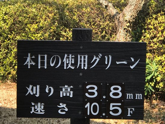 Izu Ohito Country Club: photo0.jpg