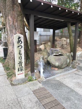 Atsumori Kubizuka