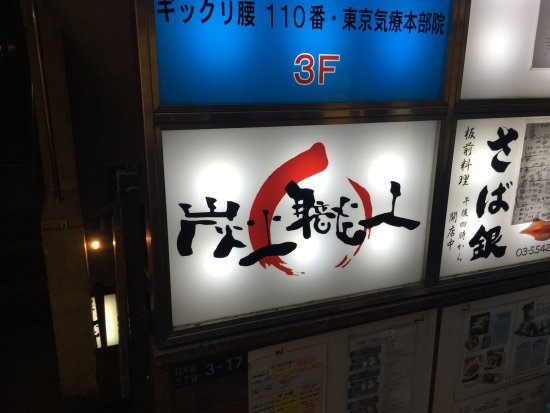 Sumibishokunin Photo