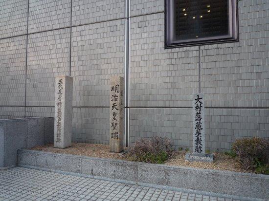 Omurahan Kura Yashiki Monument