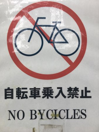 Kyoto Cycling Tour Project: photo1.jpg