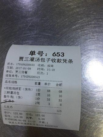 写真西安贾三灌汤包子馆(回民街店)枚