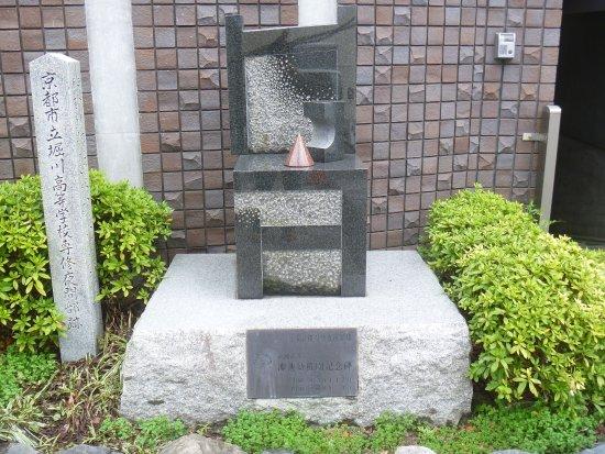 Ryuchi Kindergarten Monument