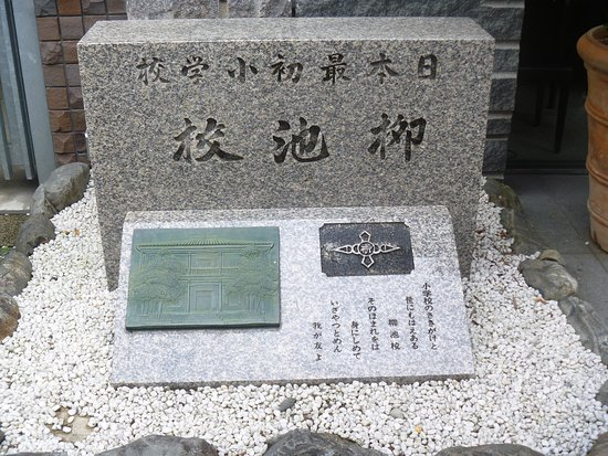 Monument of Ryuchi School, First Elementary School in Japan