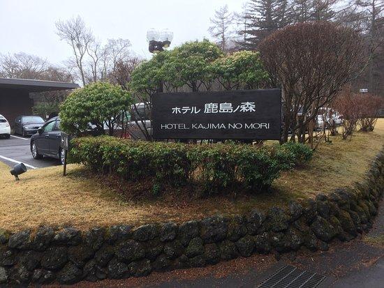 Hotel Kajima No Mori: ホテル鹿島ノ森