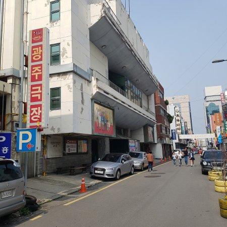 광주 극장