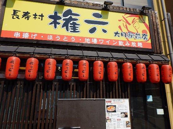 Otsuki, Japonia: お店の外観