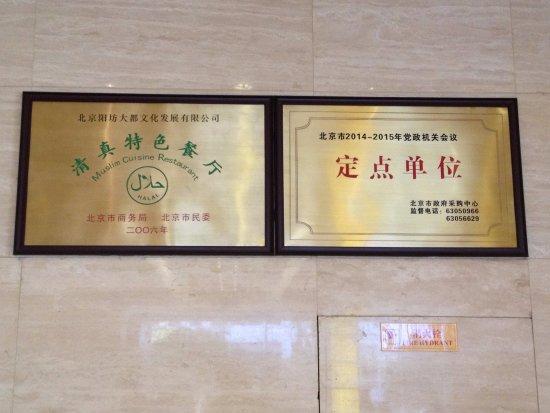 Yangfang Dadu Hotel: Masakan halal tersedia di restoran hotel.